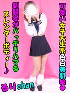 香川県高松市デリヘル「ルーズソックス」本物制服ギャル専門店